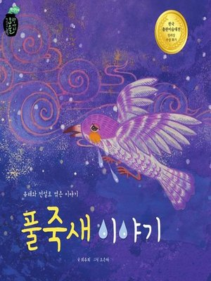 cover image of 풀죽새 이야기