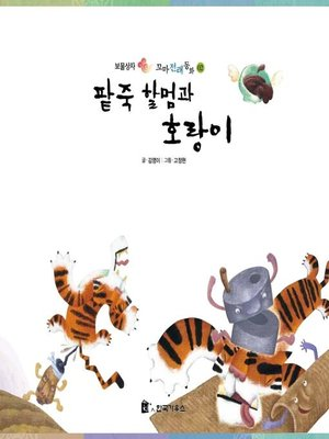 cover image of 팥죽 할멈과 호랑이