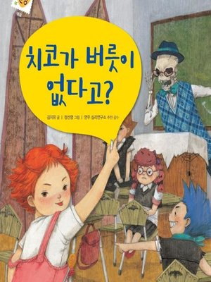 cover image of 치코가 버릇이 없다고?