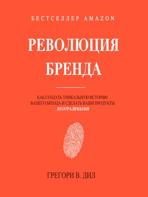 cover image of Революция Бренда (Brand Identity Breakthrough)