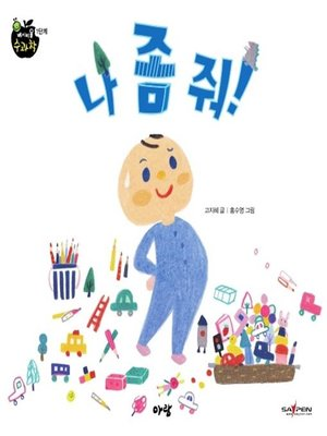 cover image of 나 좀 줘!