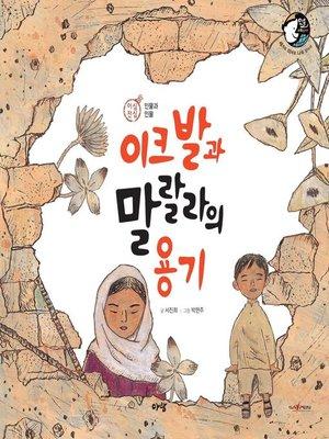 cover image of 이크발과 말랄라의 용기