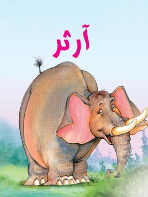 cover image of آرثر