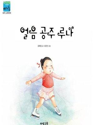 cover image of 얼음 공주 루나(피겨스케이터)