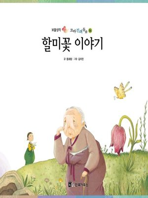 cover image of 할미꽃 이야기