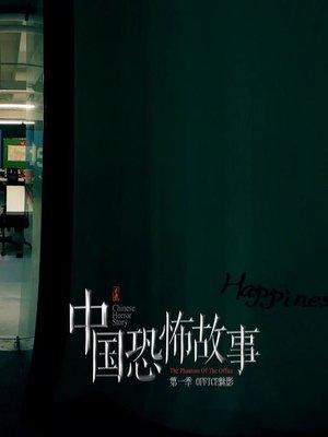 cover image of 中國恐怖故事--三世簽
