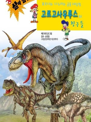 cover image of 고르고사우루스와 친구들