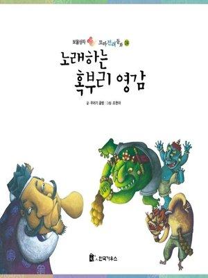 cover image of 노래하는 혹부리 영감