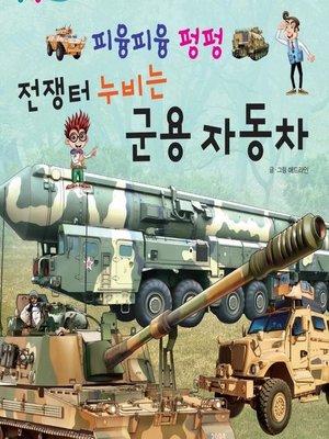cover image of 피융피융 펑펑 전쟁터 누비는 군용 자동차
