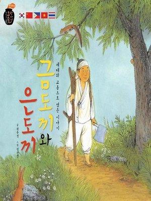 cover image of 금도끼와 은도끼