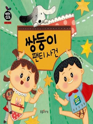 cover image of 쌍둥이 팬티 사건