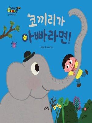 cover image of 코끼리가 아빠라면!