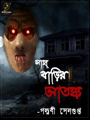 cover image of Laha Barir Atonkyo
