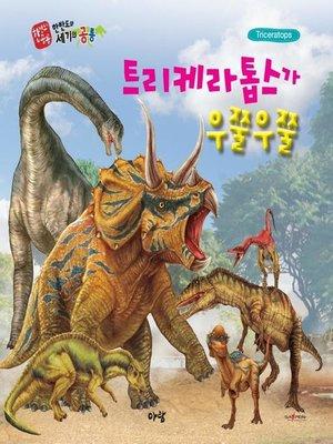 cover image of 트리케라톱스가 우쭐우쭐