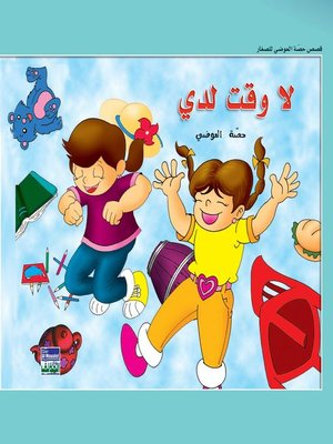 cover image of لا وقت لدي