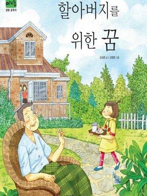 cover image of 핛아버지를 위핚 꿈(생명공학자)