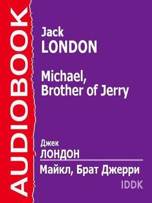 cover image of Майкл, брат Джерри