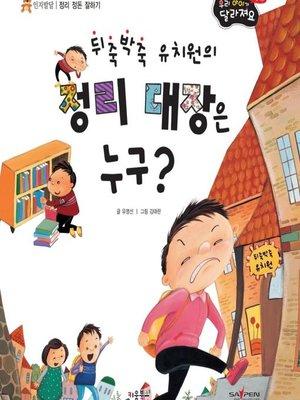 cover image of 뒤죽박죽 유치원의 정리 대장은 누구?