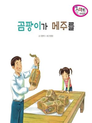 cover image of 곰팡이가 메주를