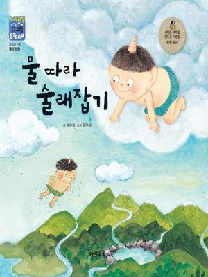 cover image of 물 따라 술래잡기