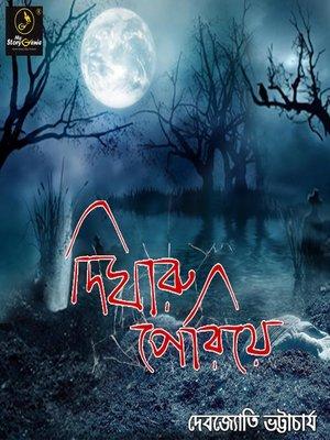 cover image of Digharu Periye