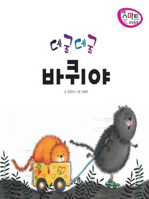 cover image of 데굴데굴 바퀴야