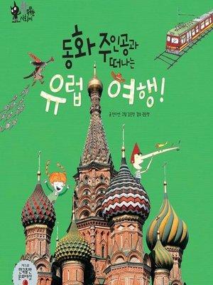 cover image of 동화 주인공과 떠나는 유럽 여행!