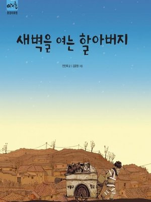 cover image of 새벽을 여는 핛아버지(환경미화원)