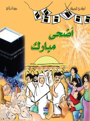 cover image of أضحى مبارك