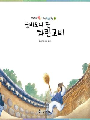 cover image of 굴비보다 짠 자린고비