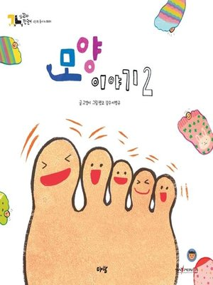 cover image of 모양 이야기 2