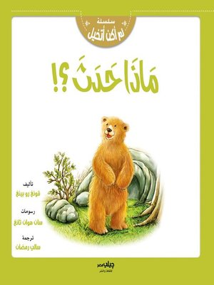 cover image of ماذا حدث ؟!