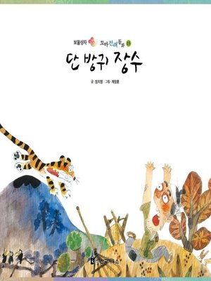 cover image of 단 방귀 장수