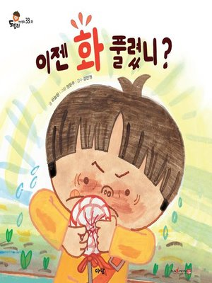 cover image of 이젠 화 풀렸니?