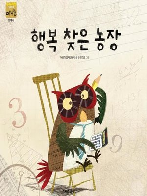 cover image of 행복 찾은 농장(회계사)