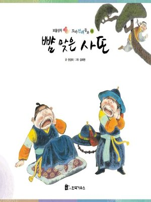 cover image of 뺨 맞은 사또