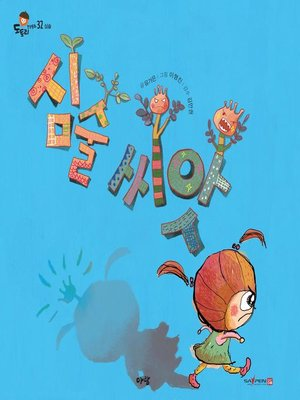 cover image of 심술 씨앗