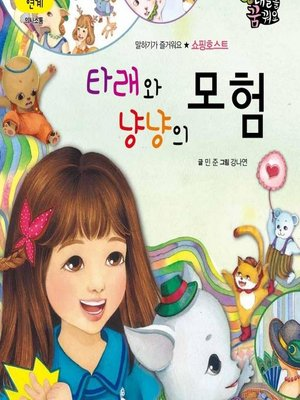 cover image of 타래와 냥냥의 모험