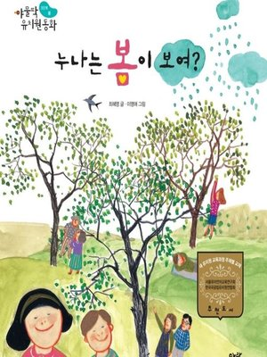 cover image of 누나는 봄이 보여?