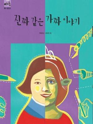 cover image of 짂짜 같은 가짜 이야기(특수분장사)