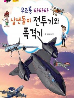 cover image of 우르릉 타타타 날쌘돌이 전투기와 폭격기