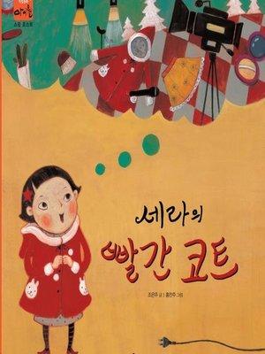 cover image of 세라의 빨간 코트(쇼핑호스트)
