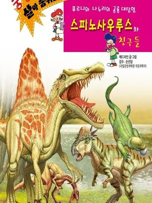 cover image of 스피노사우루스와 친구들