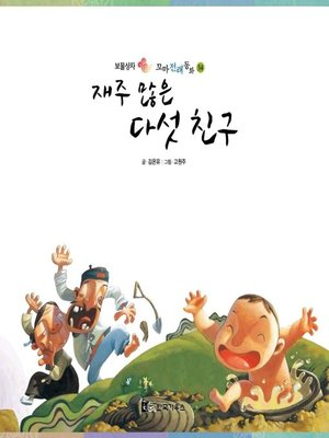 cover image of 재주 많은 다섯 친구