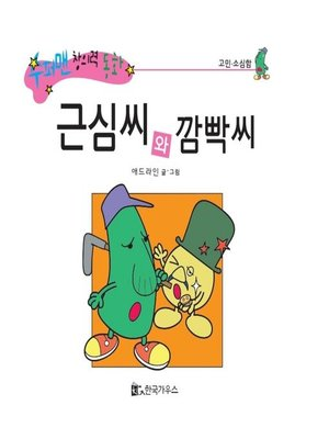 cover image of 근심씨와 깜빡씨