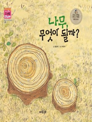 cover image of 나무, 무엇이 될까?