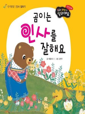 cover image of 곰이는 인사를 잘해요