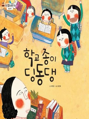 cover image of 학교 종이 딩동댕