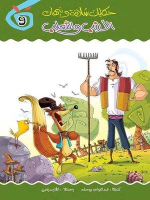 cover image of الأرنب والثعلب