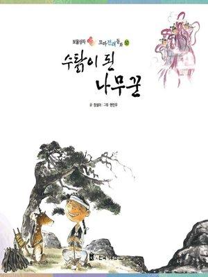 cover image of 수탉이 된 나무꾼